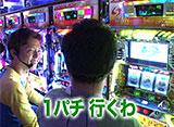 黄昏☆びんびん物語 #84 第42回 後半戦