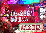 ビジュRパチンコ劇場 #195 新台ハンター編「CR秘密戦隊ゴレンジャー」