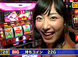 走れ!パチスロリーグ #6 由愛可奈 vs 河原みのり(後半戦)