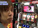 嵐・梅屋のスロッターズ☆ジャーニー #226 宮城県 前編