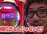 黄昏☆びんびん物語 #85 第43回 前半戦
