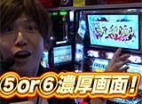 TAI×MAN #2「ぱちスロAKB48」(後半戦)