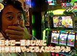 スロもんTAG #15 木村魚拓&諸積ゲンズブール vs 塾長&中武一日二膳 3