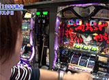 嵐・梅屋のスロッターズ☆ジャーニー #229 埼玉県 後編