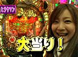 炎の!!パチンコ頂リーグ #15 SF塩野 vs ヒラヤマン