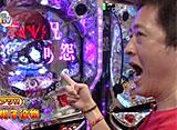 パチンコ オリ法TV #104「CR呪怨」(後半)