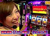 走れ!パチスロリーグ #10 松本バッチ vs 河原みのり(後半戦)