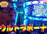 スロもんTAG #19 木村魚拓&中武一日二膳 vs 塾長&八百屋コカツ 3