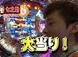 炎の!!パチンコ頂リーグ #16 守山アニキ vs 七之助