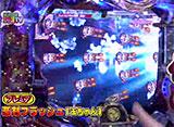 パチンコ オリ法TV #105「CRぱちんこ必殺仕事人 お祭りわっしょい」(前半)
