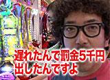 黄昏☆びんびん物語 #88 第44回 後半戦