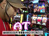 KING OF PACHI-SLOT #8 松本バッチ vs 陽菜(後半戦)