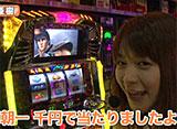 レディースバトル〜二階堂が挑戦〜 #143 さやか&ビワコ(前半戦)