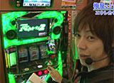 嵐・梅屋のスロッターズ☆ジャーニー #234 千葉県 前編