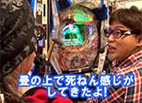 ヒロシ・ヤングアワー #88 貴方野チェロス「CRアタックNo.1 feat.はるな愛&照英」