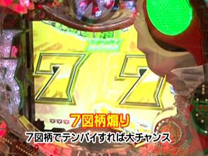 和泉純のパチンコ最強伝説 #573「CRぱちんこ仮面ライダーV3」前編