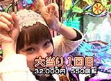 和泉純のパチンコ最強伝説 #574「CRぱちんこ仮面ライダーV3」後編