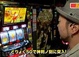 走れ!パチスロリーグ #11 嵐 vs 由愛可奈(前半戦)