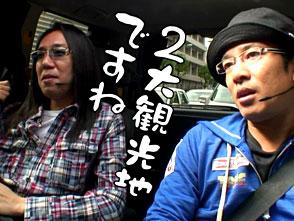 ういちとヒカルのおもスロいテレビ スペシャル #001