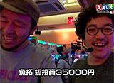 スロもんTAG #22 木村魚拓&松本バッチ vs 塾長&源悟郎 2