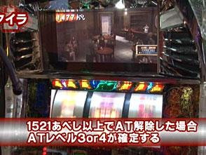 KING OF PACHI-SLOT #10 タイラ vs ニシキ(後半戦)