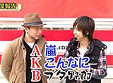 嵐・梅屋のスロッターズ☆ジャーニー #236 東京都 前編