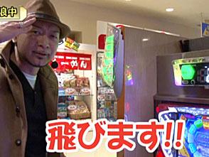 嵐・梅屋のスロッターズ☆ジャーニー #237 東京都 後編