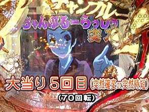 和泉純のパチンコ最強伝説 #576「CRサムライチャンプルー3」後編
