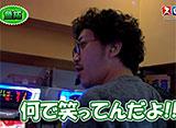 スロもんTAG #24 木村魚拓&松本バッチ vs 塾長&源悟郎 4