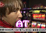 KING OF PACHI-SLOT #12 レビン vs ニシキ(後半戦)
