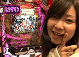炎の!!パチンコ頂リーグ #19 ヒラヤマン vs 助六