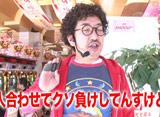 黄昏☆びんびん物語 #91 第46回 前半戦