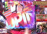 ビワコのラブファイター #130「CRルパン三世〜消されたルパン〜」リベンジ戦