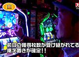 スロもんTAG #25 木村魚拓&辻ヤスシ vs 塾長&嵐 1