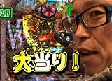 炎の!!パチンコ頂リーグ #20 SF塩野 vs 七之助