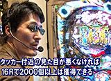 和泉純のパチンコ最強伝説 #580「CR花の慶次SP〜琉」後編
