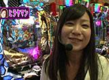炎の!!パチンコ頂リーグ #21 守山アニキ vs ヒラヤマン