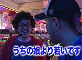 黄昏☆びんびん物語 #93 第47回 前半戦