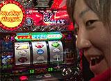 KING OF PACHI-SLOT #17 ガッツ vs タイラ(前半戦)