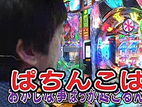 ブラマヨ吉田のガケっぱち #81 増谷キートン 後編