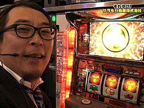 ガル憎・塾長のそれゆけ!サラもり物産株式会社 #44(中盤戦)