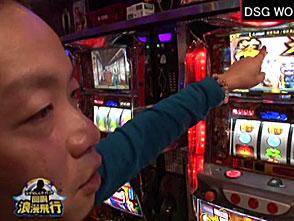 芸術家しんのすけの回胴浪漫飛行 #119/#120