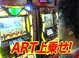 黄昏☆びんびん物語 #94 第47回 後半戦