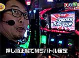 スロもんTAG #31 木村魚拓&バイソン松本 vs 塾長&ういち 3