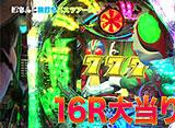 ぱちんこ旅打ちバスツアー!! #2