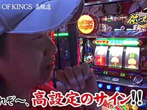 しんのすけの俺が真打 #71/#72「パチスロ獣王 王者の帰還」後編