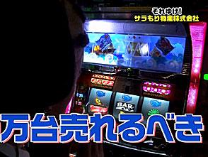ガル憎・塾長のそれゆけ!サラもり物産株式会社 #46(前半戦)