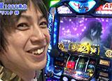 嵐・梅屋のスロッターズ☆ジャーニー #247 栃木県 後編