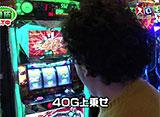 スロもんTAG #33 木村魚拓 塾長 中武一日二膳 八百屋コカツ BATTLE ROYALE 1