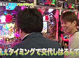 ぱちんこ旅打ちバスツアー!! #4